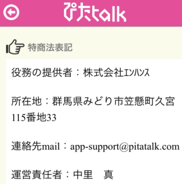 大人の出会い無料アプリ【ぴたトーク】なら会える!運営会社