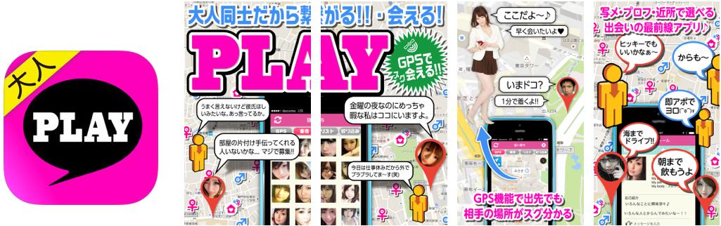 最新SNS【PLAY】は大人の即会い出会い!