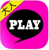 出会いアプリ「PLAY」