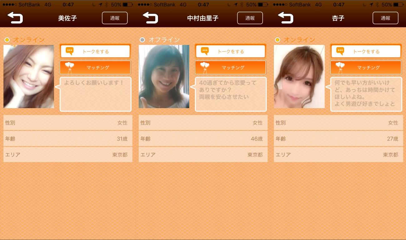 出会い系アプリ「ワッフル」サクラ一覧