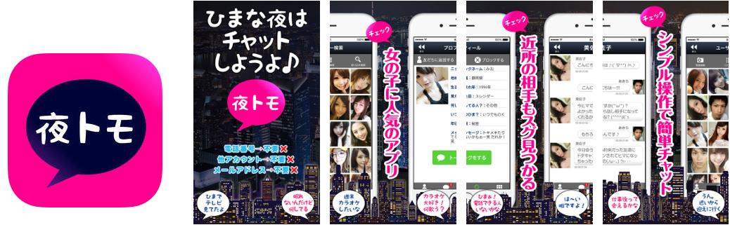 出会いアプリ【夜トモ】はチャットで遊びながら無料ご近所掲示板で会える!