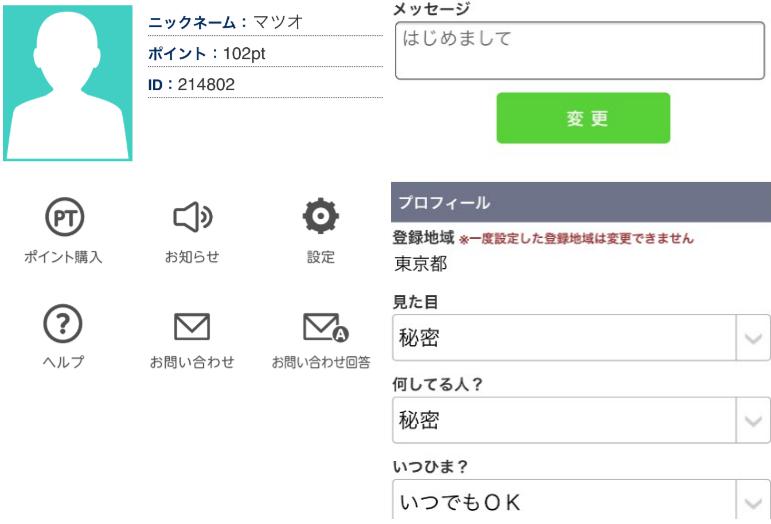 出会いアプリ【夜トモ】はチャットで遊びながら無料ご近所掲示板で会える!プロフィール