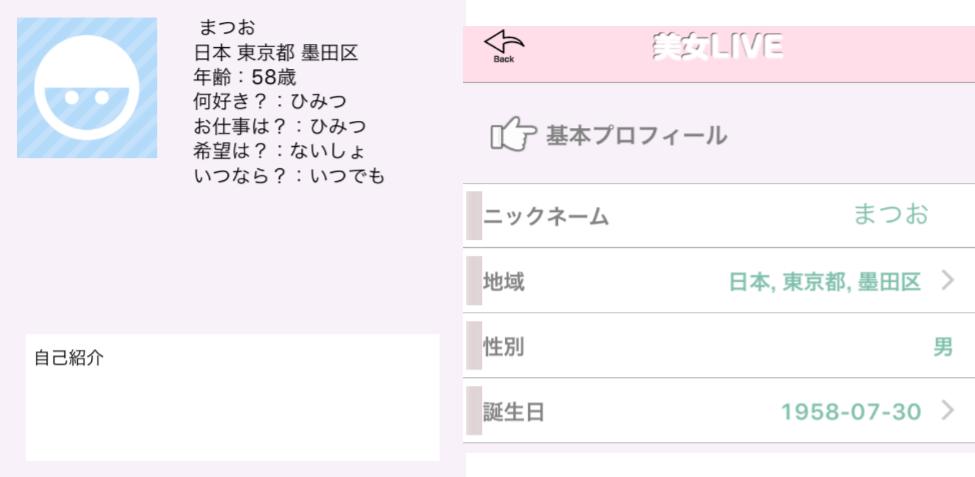 今すぐ即会い&ひみつの出会い探し!無料のチャットアプリ【美女LIVE】プロフィール