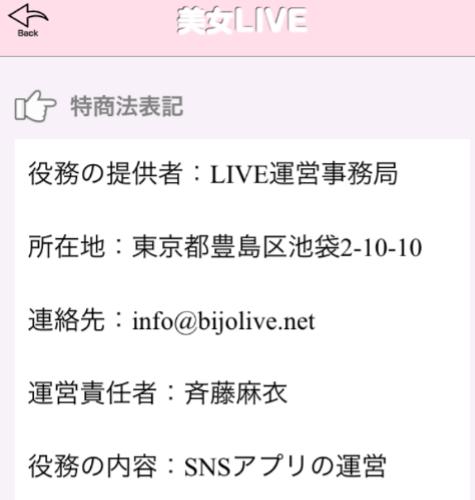 今すぐ即会い&ひみつの出会い探し!無料のチャットアプリ【美女LIVE】運営会社