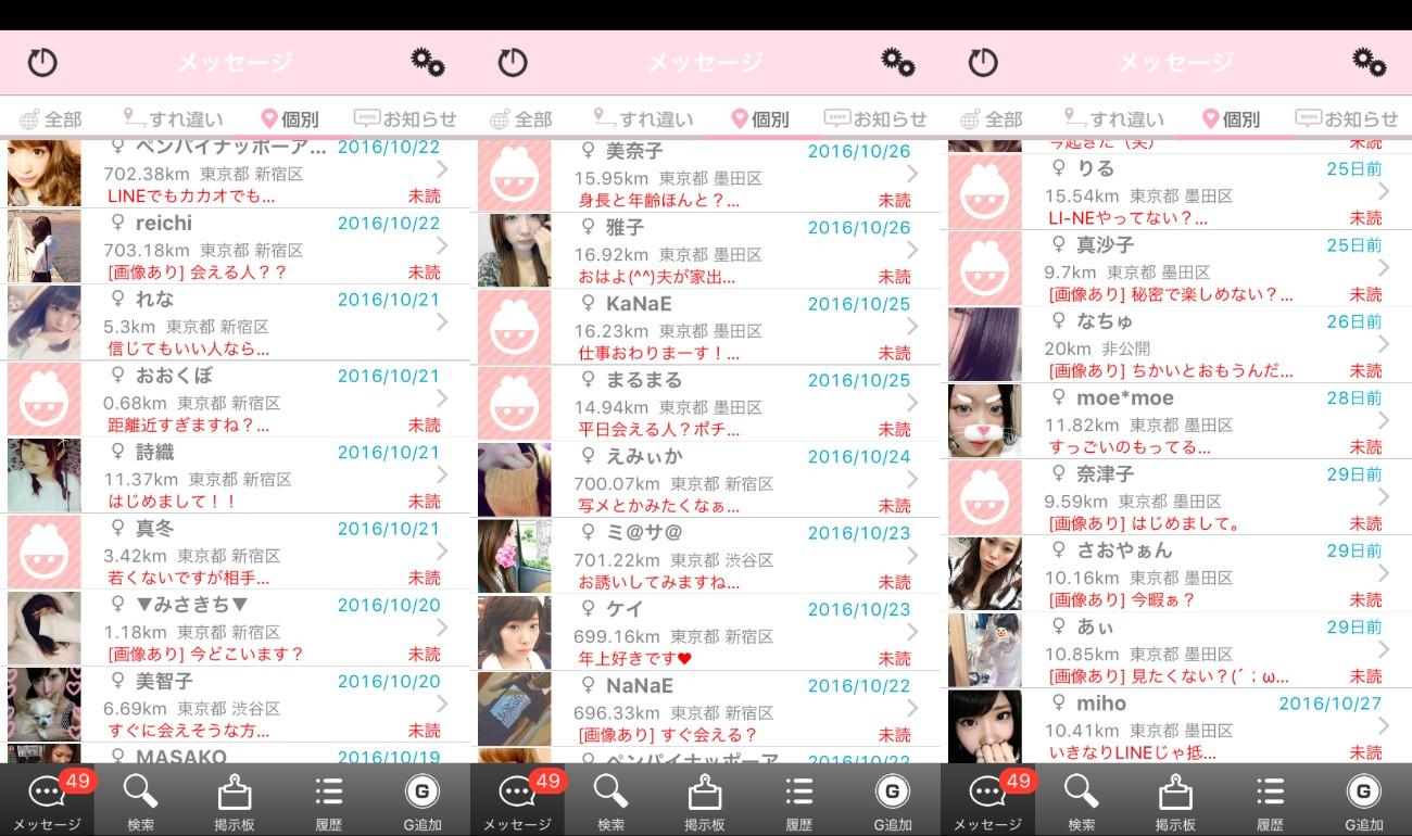 今すぐ即会い&ひみつの出会い探し!無料のチャットアプリ【美女LIVE】サクラ一覧