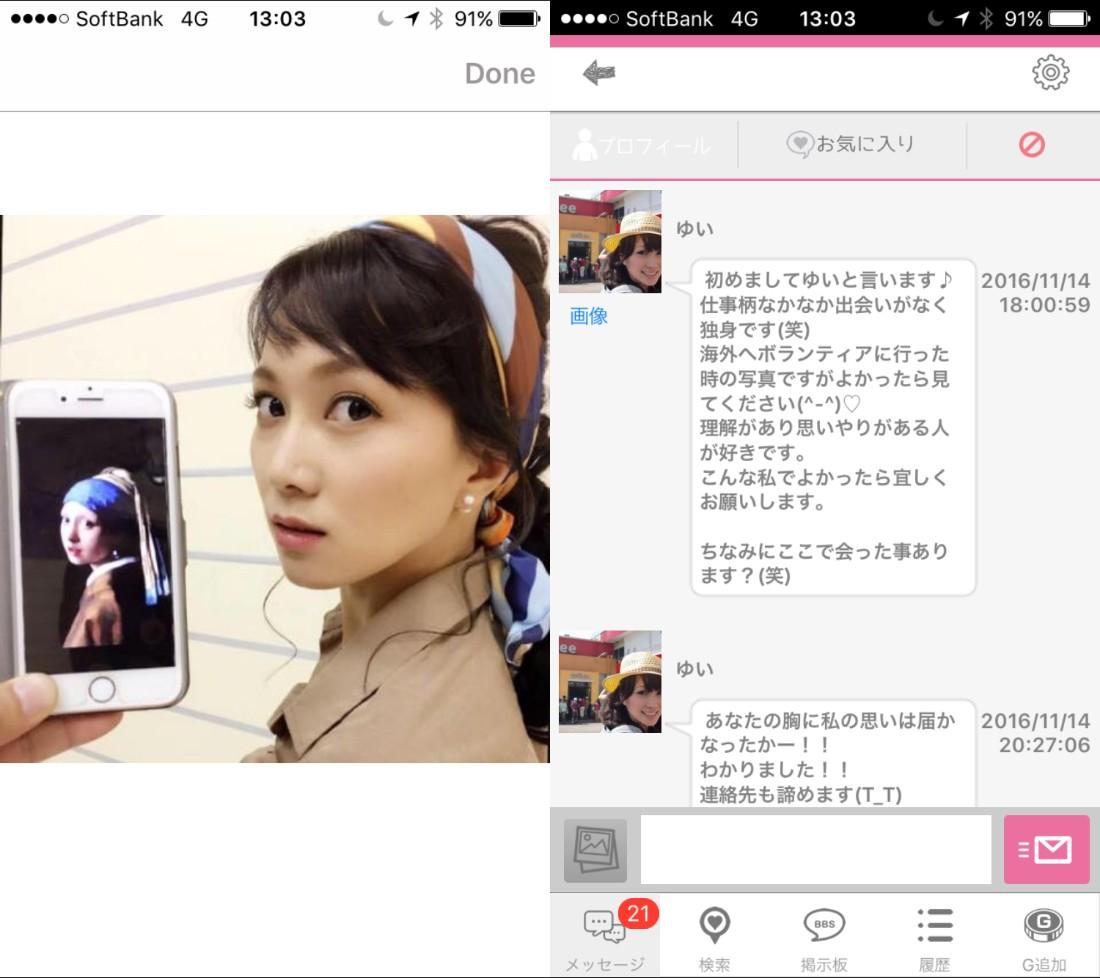 ひみつの即会いマッチング「カップリング」無料の出会い系チャットアプリサクラ一覧