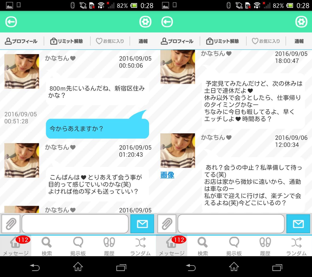 出会い系アプリ「ちょこっとメッセージ」サクラ