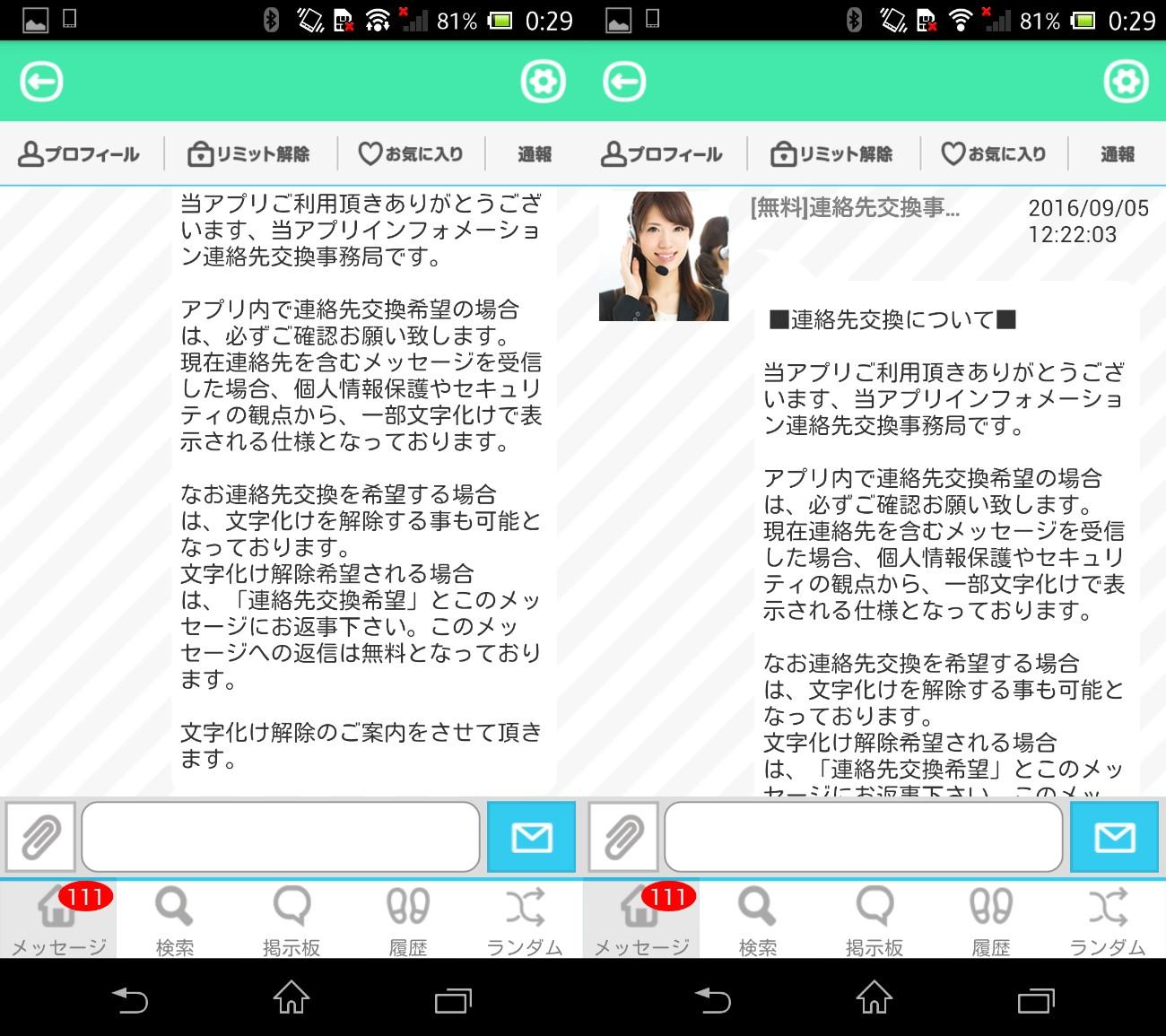 出会い系アプリ「ちょこっとメッセージ」連絡先交換事務局