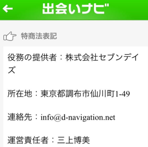 [出会いナビ] - 基本無料のチャットSNSアプリ -運営会社