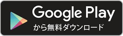 googleplay無料ダウンロード(出会いがない社会人へ)