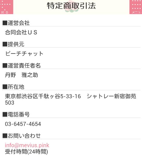 悪質出会い系アプリ「ひまっぷ」運営会社