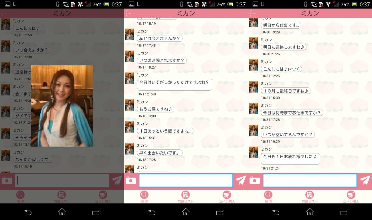 出会い系アプリ「ひまっぷ」のサクラ
