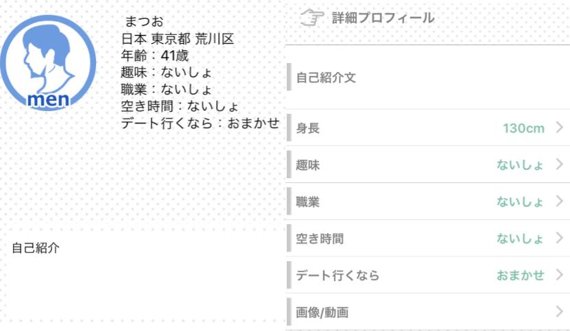 チャット出会い遊べるアプリ「君となら」プロフィール