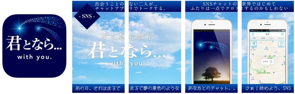 チャット出会い遊べるアプリ「君となら」