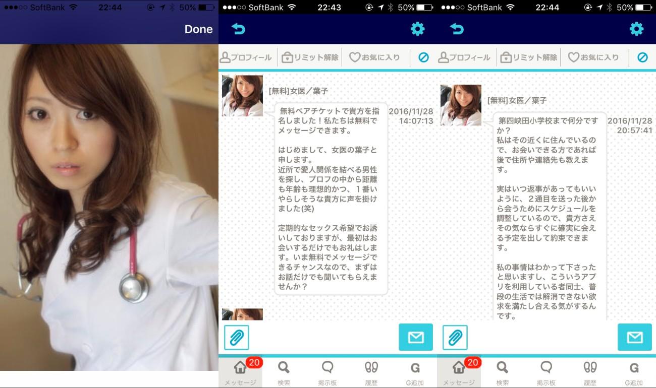 チャット出会い遊べるアプリ「君となら」サクラ一覧