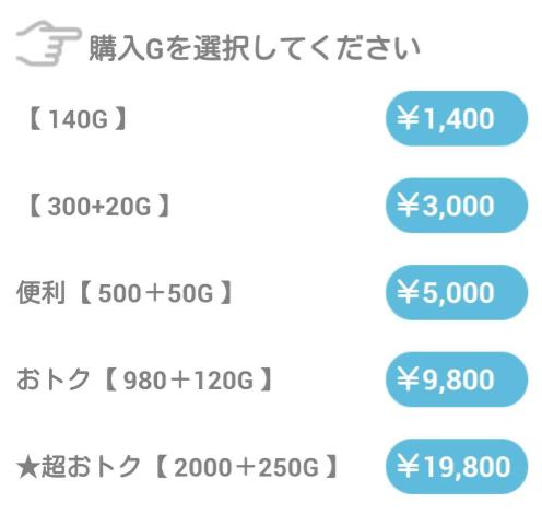 キラキラトークはコミュニケーションアプリの新定番料金一覧