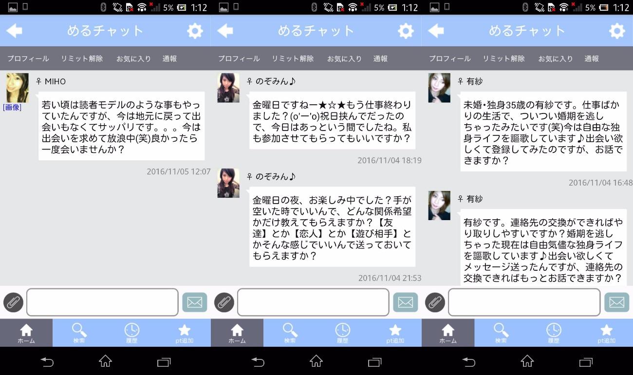 悪質出会い系アプリ「めるチャット」サクラ