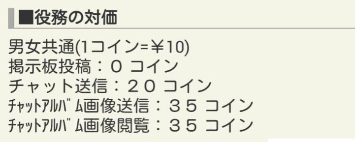出会系 無料登録アプリ オタコイ 優良出会い系アプリ料金一覧
