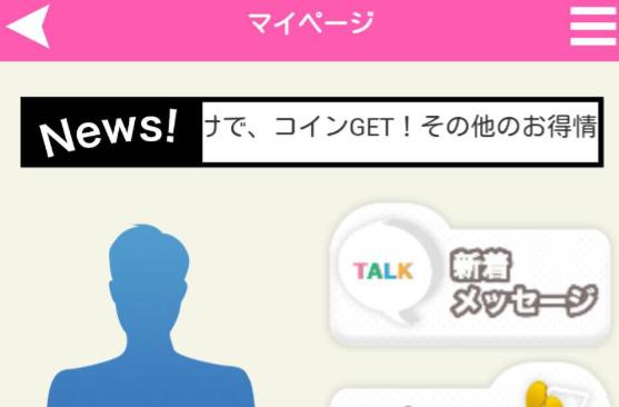 出会系 無料登録アプリ オタコイ 優良出会い系アプリプロフィール