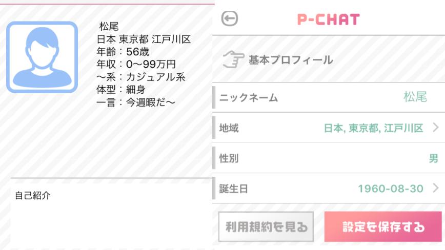出会いならチャットアプリでマッチング!無料のSNSで即会い ! !【P-CHAT】プロフィール