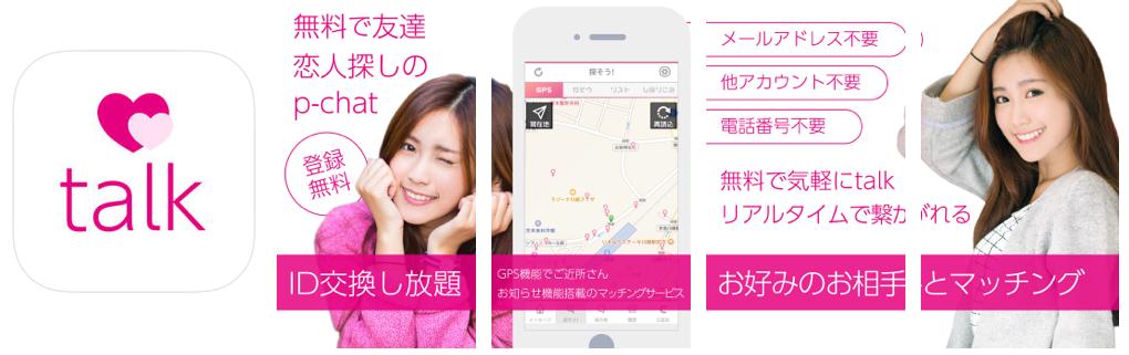 出会いならチャットアプリでマッチング!無料のSNSで即会い ! !【P-CHAT】