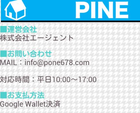 出会系アプリなら無料登録の!PINE♪運営会社