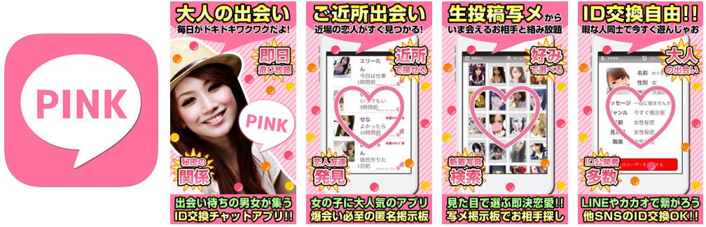 PINK(ピンク) - 恋愛・婚活・出会い見つかるSNS