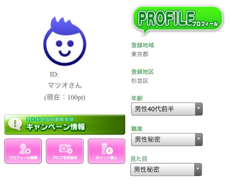 PINK(ピンク) - 恋愛・婚活・出会い見つかるSNSプロフィール