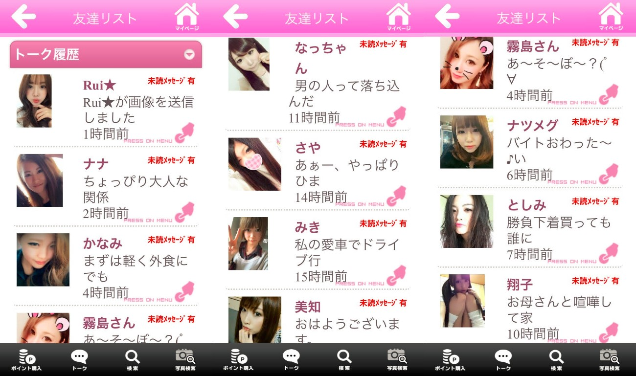 PINK(ピンク) - 恋愛・婚活・出会い見つかるSNSサクラ一覧