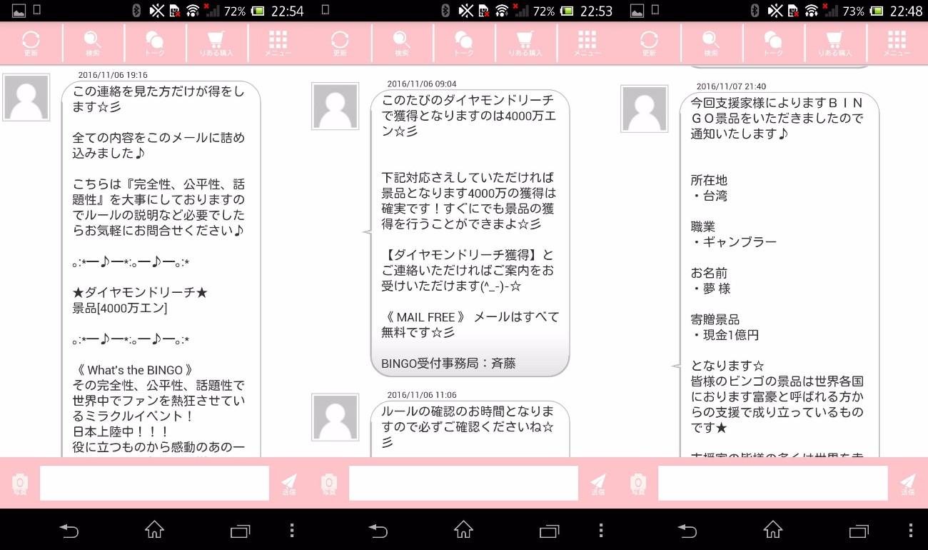 チャットアプリはリアルチャット~トークで近所の友達作り~悪質運営者からのメール