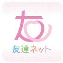 危険な出会い系アプリ「友達ネット」