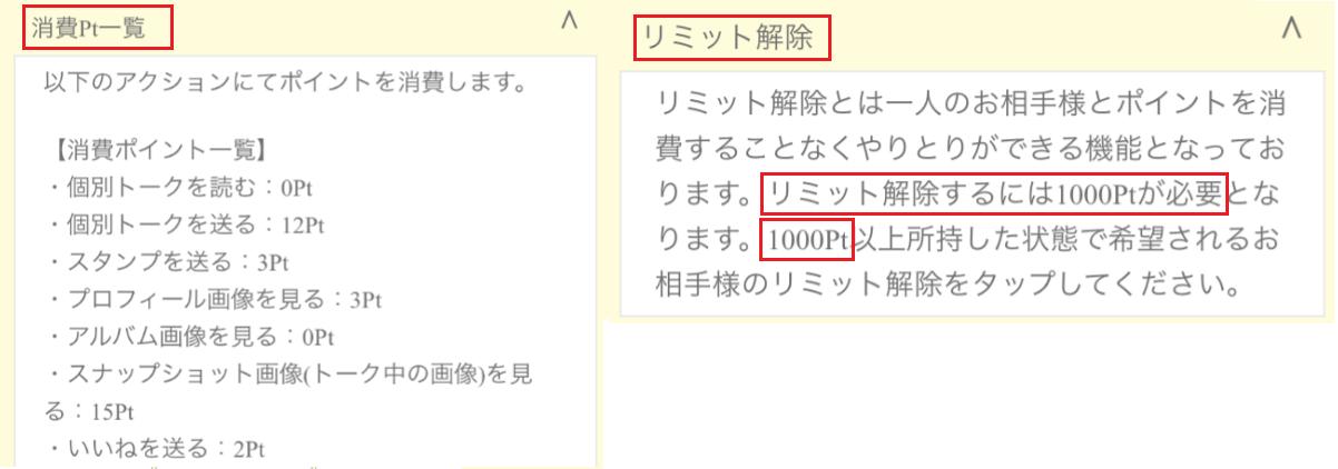 ラブこみゅ!ー無料マッチング率no.1の出会いトークsns−料金
