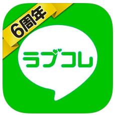 出会いアプリ ラブコレ - 大人の出会いチャット&ひみつの出会い掲示板 -