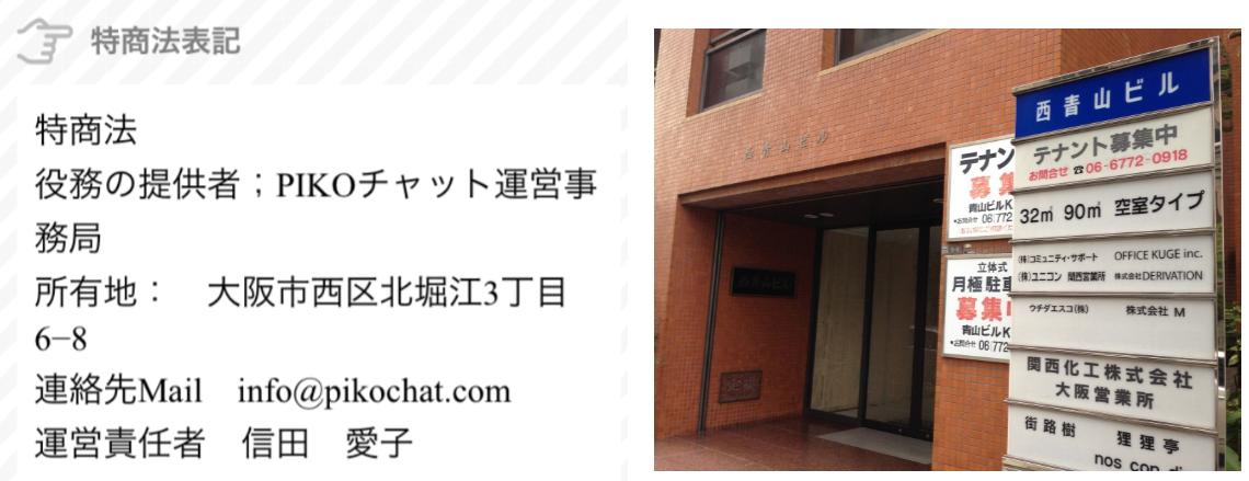 出会いなら即会い系無料チャットアプリ!【pikoチャット】運営会社