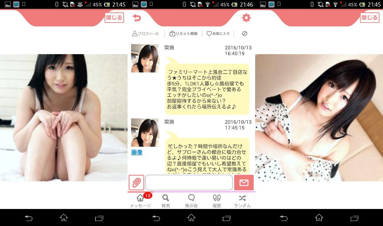 危険な出会い系アプリ「なかよしBOX」サクラ