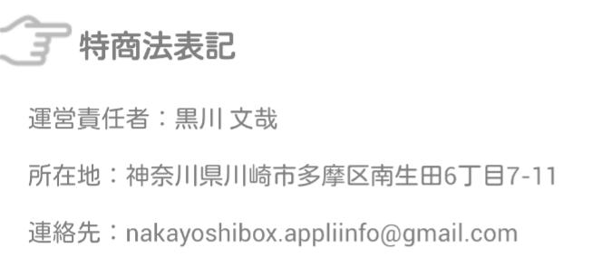 危険な出会い系アプリ「なかよしBOX」運営会社