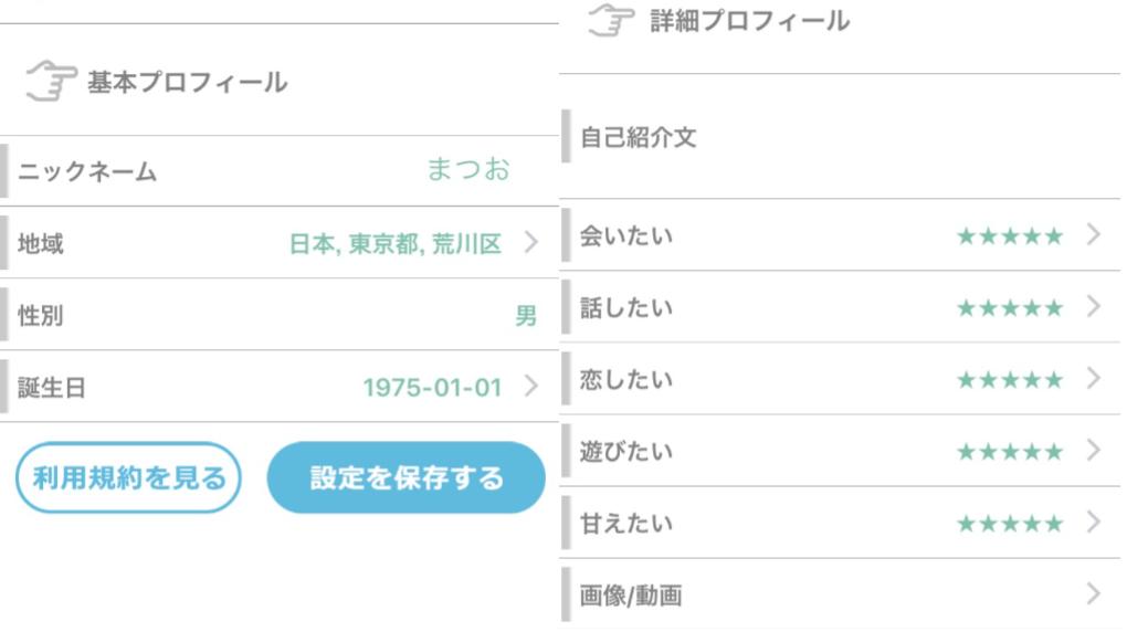出会いなら「大人デート」無料登録で掲示板検索できるsnsプロフィール