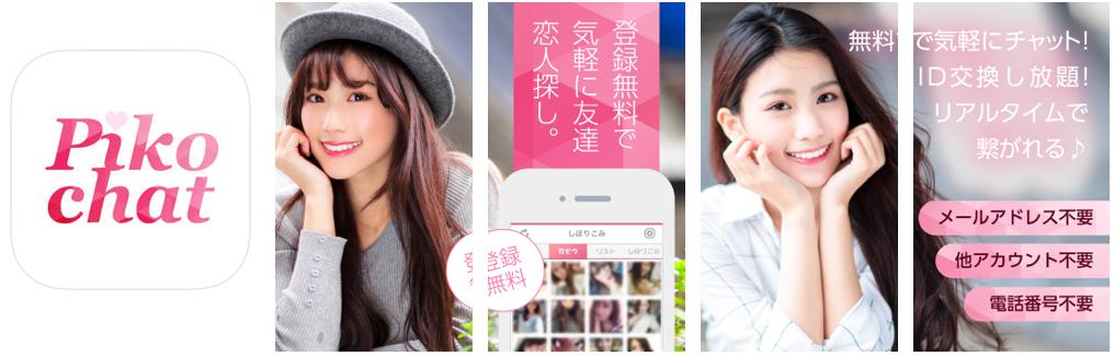 出会いなら即会い系無料チャットアプリ!【pikoチャット】