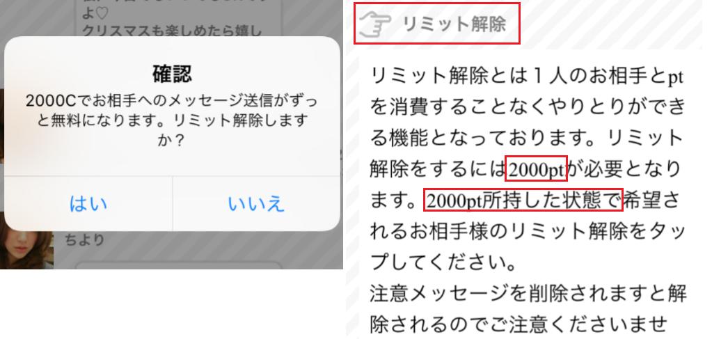 出会いなら即会い系無料チャットアプリ!【pikoチャット】リミット解除