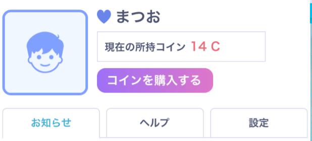 今日の友達探しは登録無料のsnsチャットアプリ!【snazee】id交換で即会い会員登録