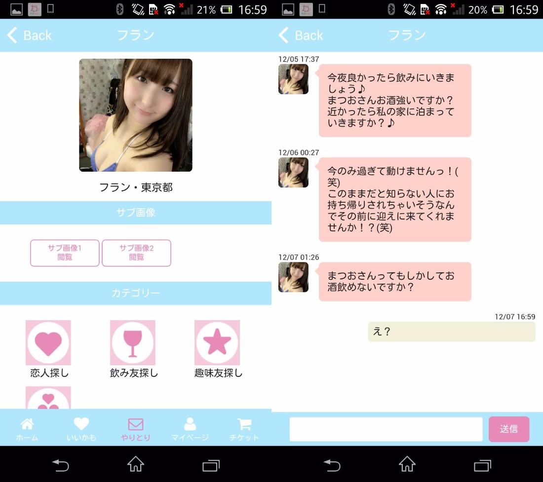 危険な出会い系アプリ「友達ネット」サクラ