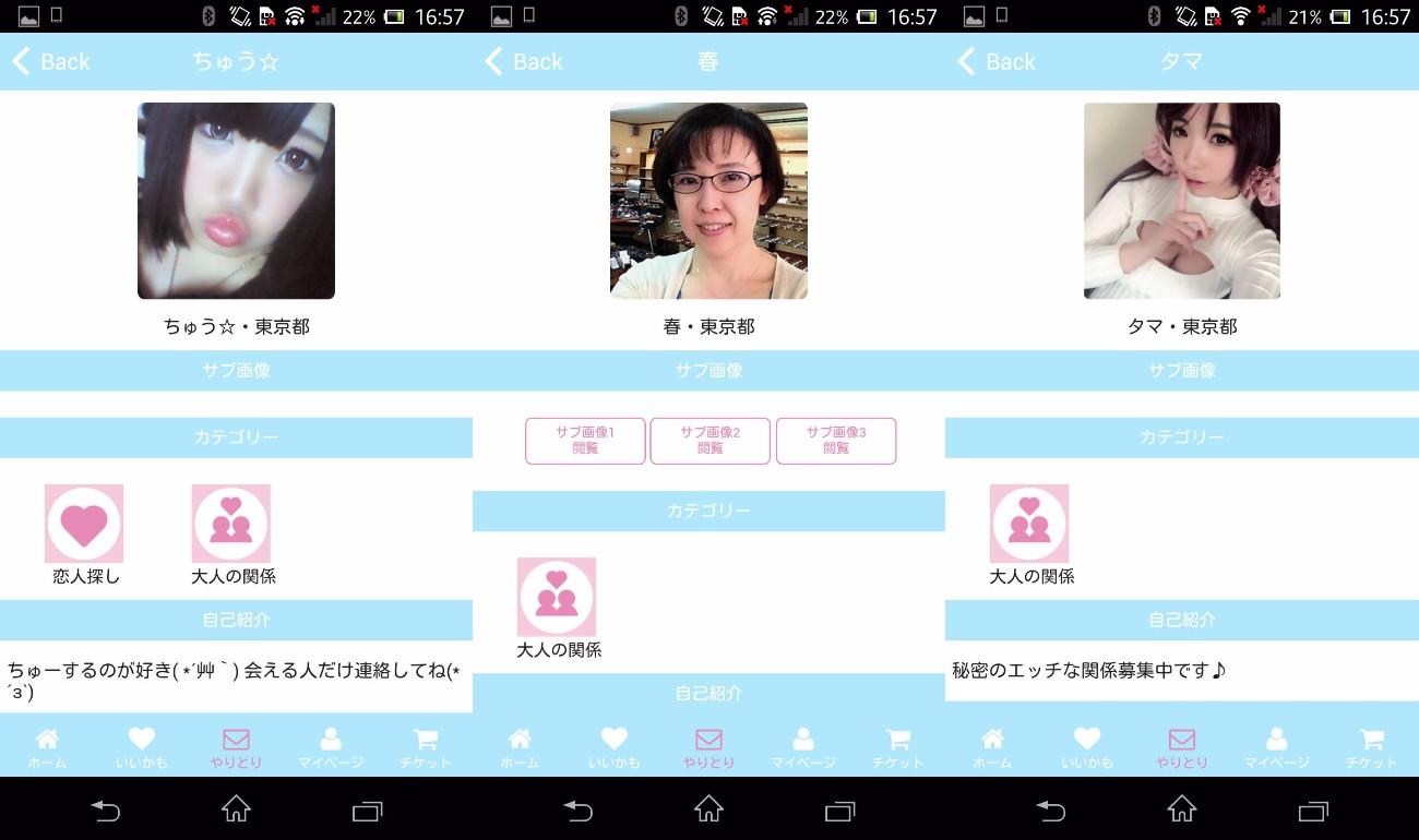 危険な出会い系アプリ「友達ネット」サクラ一覧