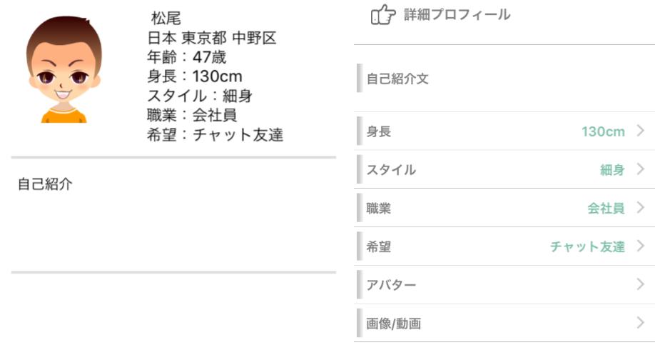 出会い無料!【FC】-SNSチャットアプリに登録