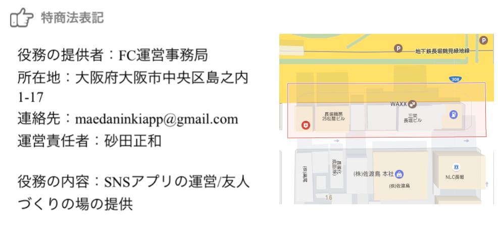 出会い無料!【FC】-SNSチャットアプリ-運営会社