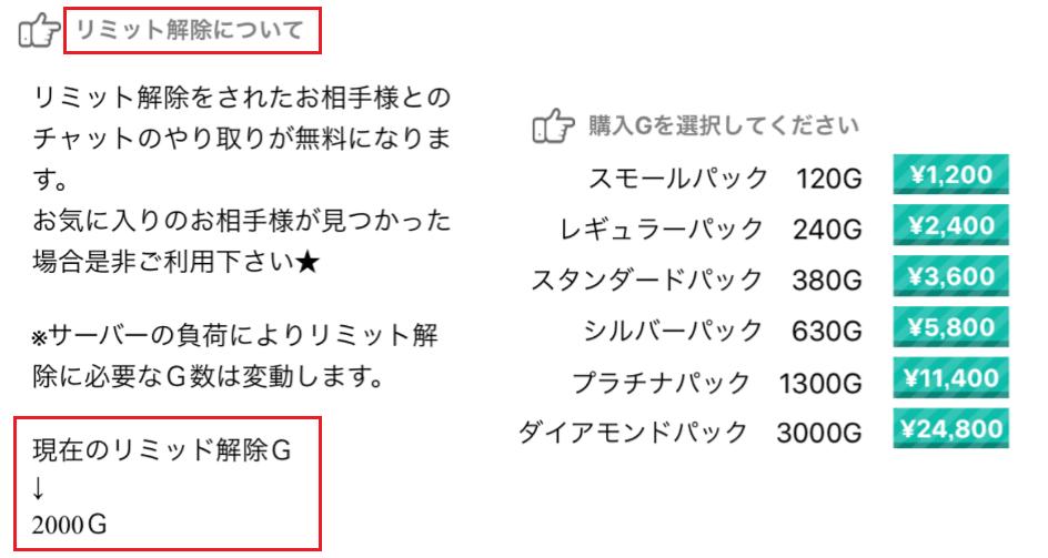 出会い無料!【FC】-SNSチャットアプリ-料金