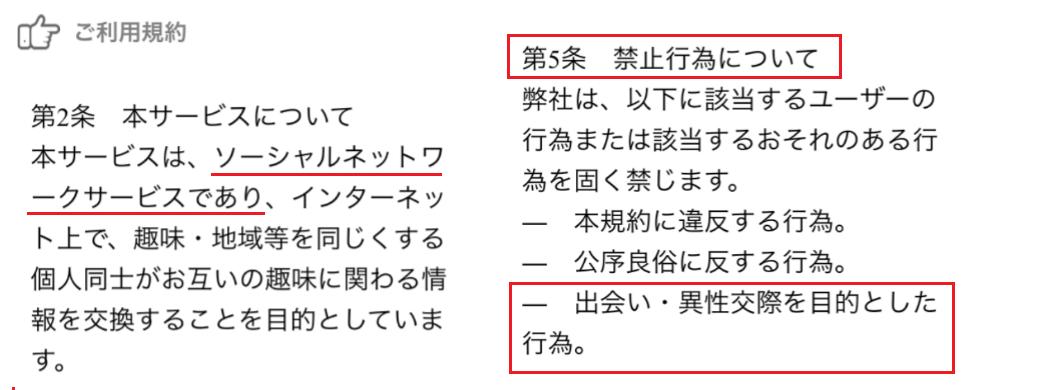 出会い無料!【FC】-SNSチャットアプリ-利用規約