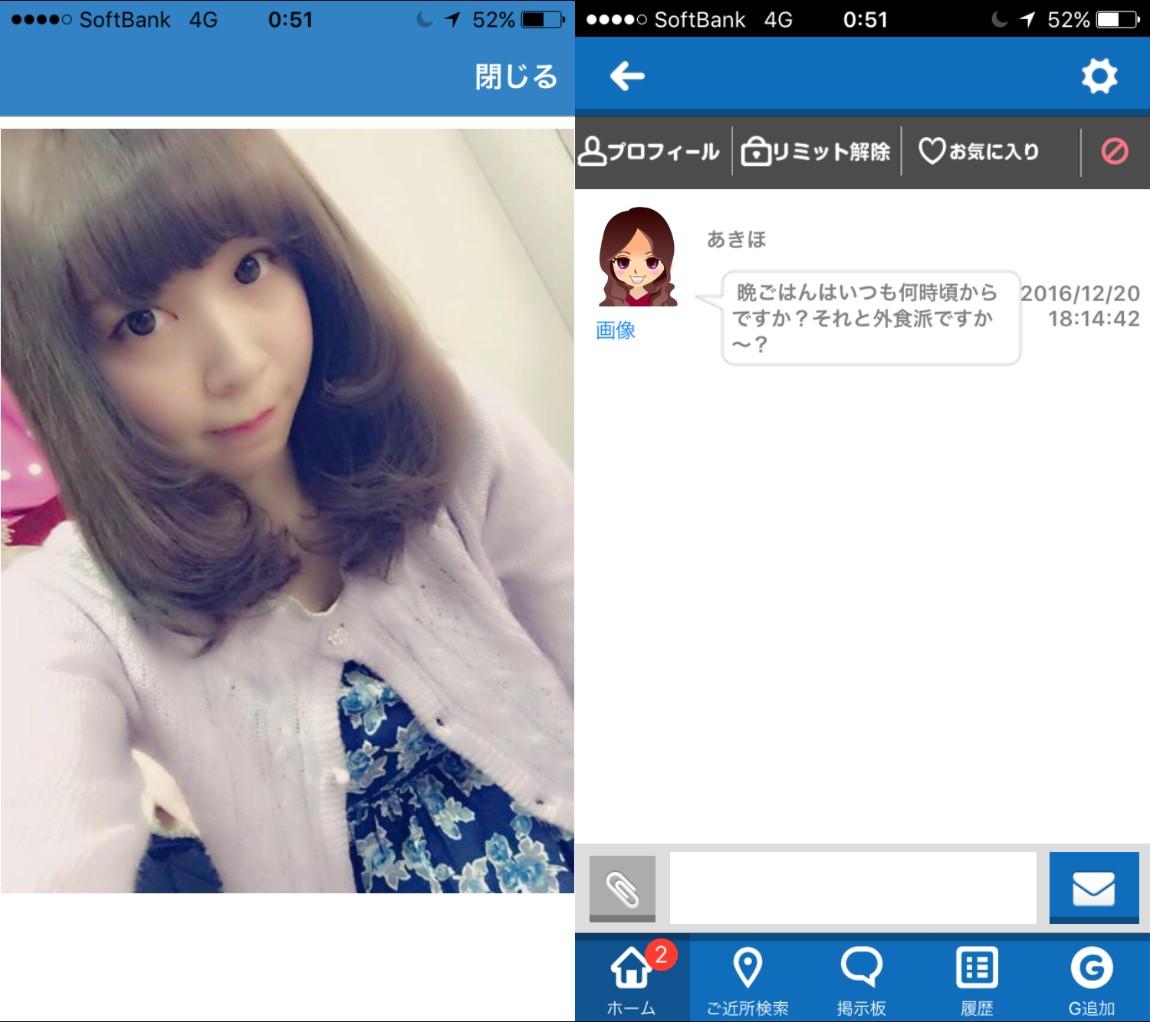 出会い無料!【FC】-SNSチャットアプリサクラ