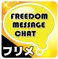 フリメ~ Freedom Message Chat ~