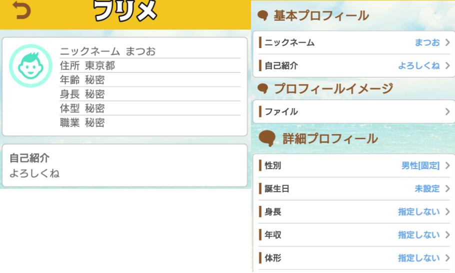 出会い系アプリ「フリメ」会員登録
