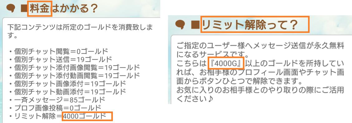 出会い系アプリ「フリメ」料金
